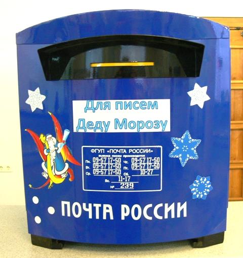 Почта россии поделки